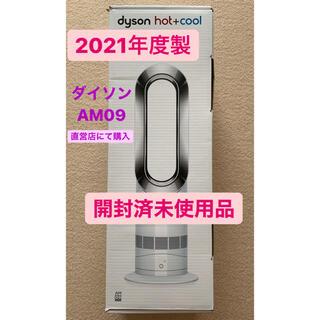 Dyson - ★未使用品★ dyson hot + cool AM09 WN