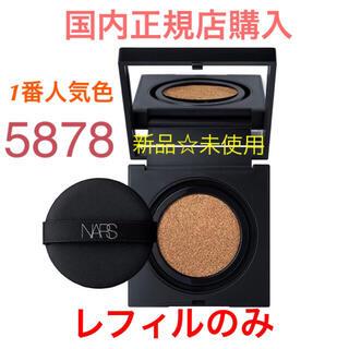 ナーズ(NARS)の【新品】NARS クッションファンデーション レフィル 5878 国内 人気(ファンデーション)