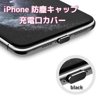 iPhone ライトニング端子 コネクタ キャップ 防塵 カバー ブラック