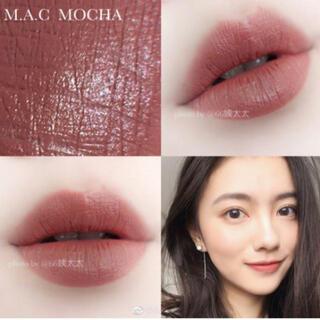 マック(MAC)のモカ MOCHA 大人気カラー MAC リップ 口紅(口紅)