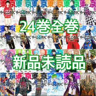 東京リベンジャーズ 漫画 全巻セット 1巻〜24巻 新品未読品