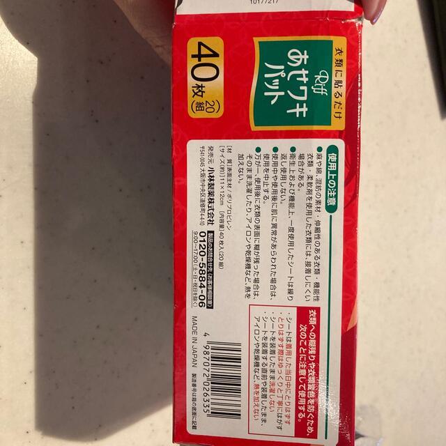 小林製薬(コバヤシセイヤク)のあせワキパット Riff  30枚 コスメ/美容のボディケア(制汗/デオドラント剤)の商品写真