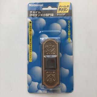 パナソニック(Panasonic)の玄関用 チャイム押しボタン 新品(その他)