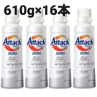 アタックゼロ ZERO 洗濯洗剤 本体 大サイズ (610g×16本セット)(洗剤/柔軟剤)