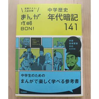 ガッケン(学研)のまんが攻略BON! 定期テスト・入試対策 4 〔改訂新版〕(その他)