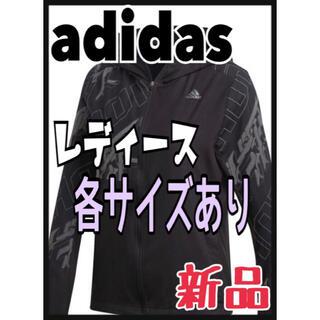 adidas - アディダス レディース ゴルフウェア フルジップパーカー  新品未使用