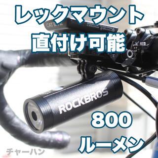 【800ルーメン】マウント用ライト 4000mAh 大容量バッテリー