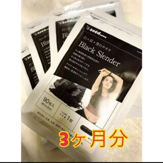 オルビス(ORBIS)の【コスメカテゴリー】定価3894円 ブラックスレンダー チャコールサプリメント (ダイエット食品)