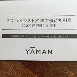 ヤーマン(YA-MAN)のYA-MAN優待割引券ヤーマン10000円分(ショッピング)
