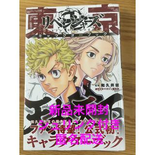 講談社 - 東京リベンジャーズ 公式キャラクターブック 天上天下