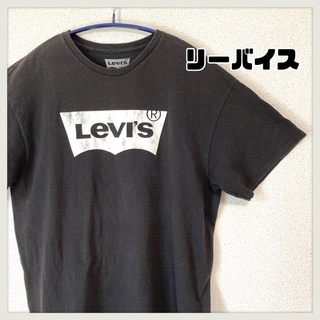 リーバイス(Levi's)の【Levi's】リーバイス 古着 men's(Tシャツ/カットソー(半袖/袖なし))