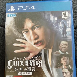 PlayStation4 - PS4 ジャッジアイズ JUDGE EYES:死神の遺言 新価格版