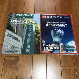 ニッケイビーピー(日経BP)の最新! 日経コンピュータ&日経ビジネス 2021年9月(ビジネス/経済)