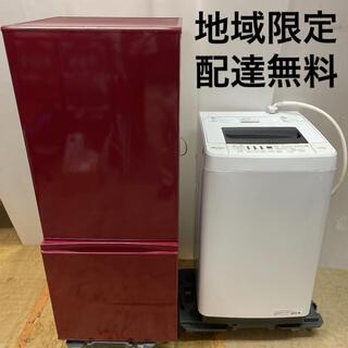 冷蔵庫 洗濯機 ☆2点セット割★