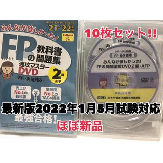みんなが欲しかった みんほし FP2級 最新版DVD10枚セット