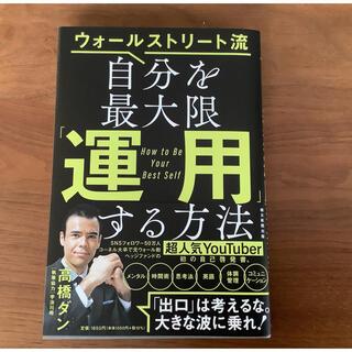 アサヒシンブンシュッパン(朝日新聞出版)の高橋ダン 自分を最大限運用する方法(ビジネス/経済)