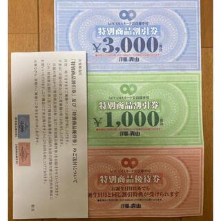 アオヤマ(青山)の洋服の青山 優待券、割引券(ショッピング)