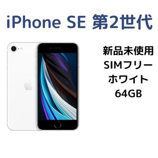 Apple - SIMフリー iphone SE2 64GB 白 アイフォン 第2世代