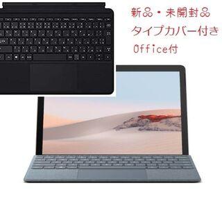 マイクロソフト(Microsoft)のSurface Go2 STQ-00012【新品・開封品】タイプカバー付き(タブレット)