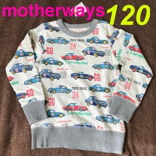 motherways - 新品未使用[マザウェイズ]キッズ スーパーカートレーナー120size