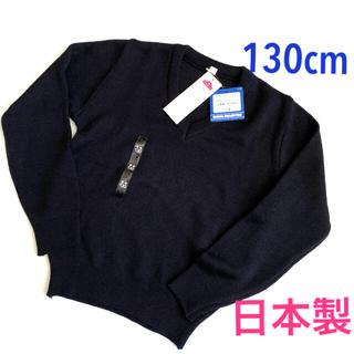 イオン(AEON)の洗濯機で洗える スクールセーター  ネイビー 130cm(ニット)