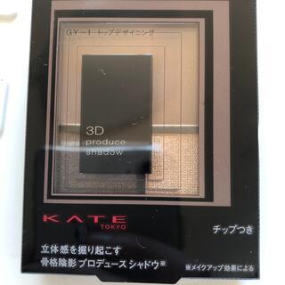 KATE - ケイト 3Dプロデュースシャドウ GY-1 トップデザイニング新品