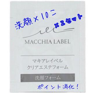 マキアレイベル(Macchia Label)のマキアレイベル クリアエステフォームa  洗顔 ポイント消化(洗顔料)