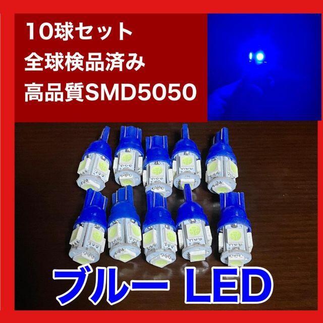 10個セット ブルー LED T10 T16 兼用 5チップ 点灯確認済 自動車/バイクの自動車(汎用パーツ)の商品写真