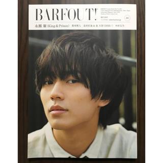 BARFOUT! バァフアウト 永瀬廉 King & Prince