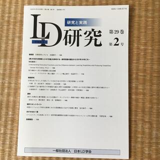 LD学会(専門誌)