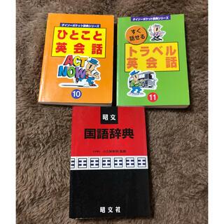 旺文社 - 旺文社 国語辞典ミニ 他 英会話辞典