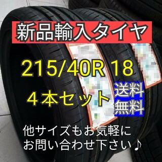 即購入OK【215/40R18  4本セット】新品輸入タイヤ 送料無料