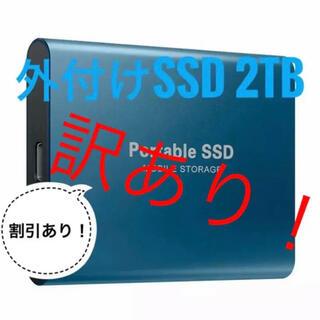 【ジャンク品】外付けSSD 大容量2TB USB3.0 Type-C