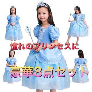 プリンセス ドレス シンデレラ ディズニー ハロウィン 110㎝ 豪華8点セット(衣装一式)