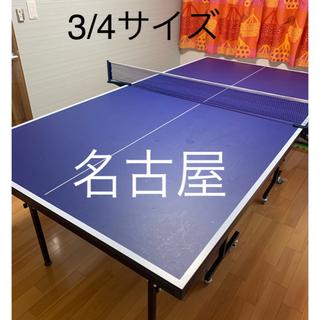 ティゴラ(TIGORA)のティゴラ 卓球台 家庭用サイズ 名古屋 取りに来れる方(卓球)