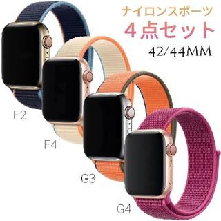 Apple watch スポーツ バンド 4点 セット G 42mm 44mm(その他)