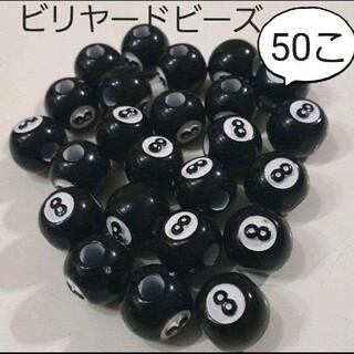 ビリヤードボールビーズ 50こ