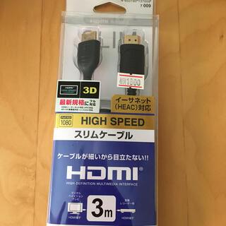 バッファロー(Buffalo)の未使用 HDMI 3m スリムケーブル バッファロー(映像用ケーブル)