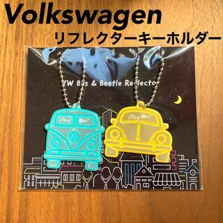 フォルクスワーゲン(Volkswagen)の[非売品]Volkswagen リフレクターキーホルダー(ノベルティグッズ)