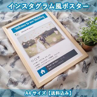 ウェルカムボードやエコー写真にインスタグラム風ポスターA4サイズ【送料込み】(ウェルカムボード)