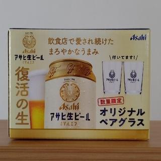 アサヒ(アサヒ)のアサヒ生ビール マルエフ ノベルティ  オリジナルペアグラス(グラス/カップ)