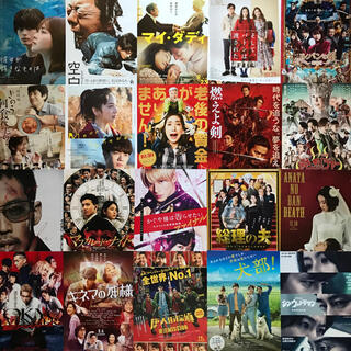 映画フライヤーまとめ売り 80枚セット(印刷物)