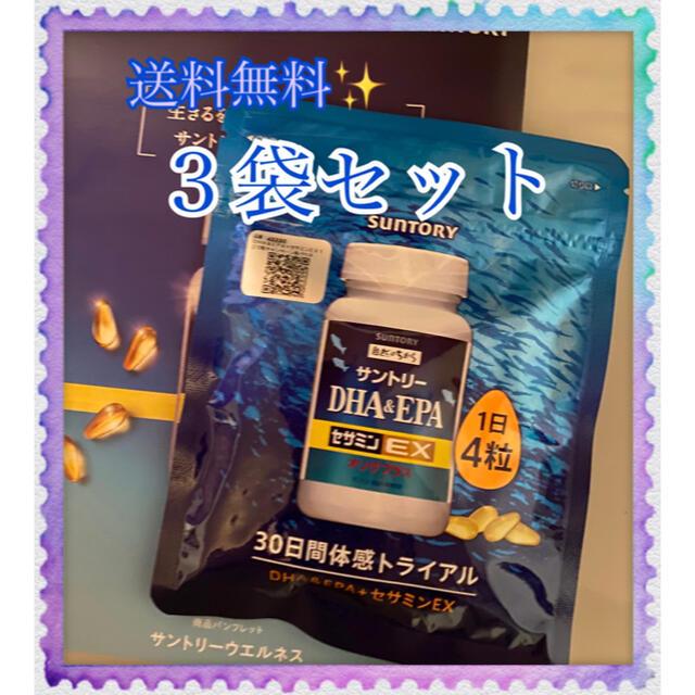 送料無料✨新品未開封✨サントリーDHA&EPAセサミンEX3袋セット 食品/飲料/酒の健康食品(その他)の商品写真