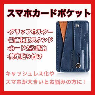 スマホポケット カード 収納 スタンド 貼り付け ブルー 紺(その他)
