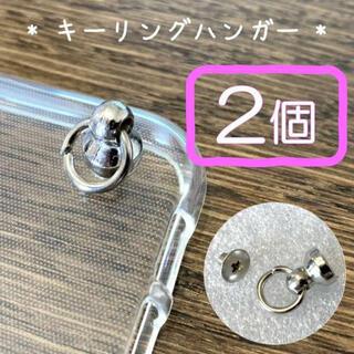 キーリングハンガー/ネジ式【2個】 丸 シルバー 銀 トチカン ハンドメイド