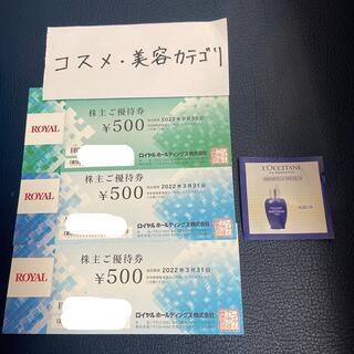 L'OCCITANE - ロイヤルホスト 株主優待 1500円分 てんや  ロクシタン 美容液