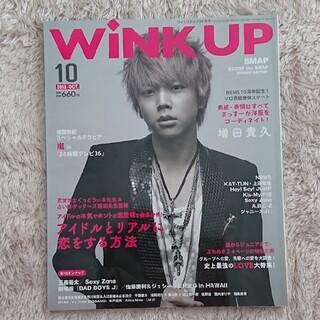 Johnny's - WINK UP  2013年10月号  増田貴久