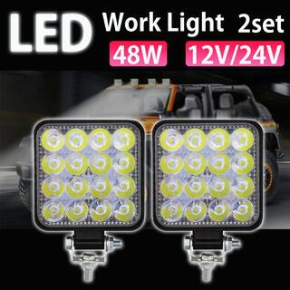 LED ワークライト 作業灯 2個セット 48W 投光器 防水 トラック 照明