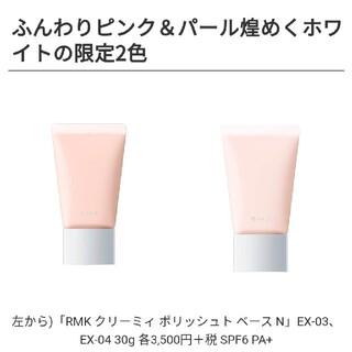 アールエムケー(RMK)のRMK クリーミィポリッシュトベースN EX03&EX04セット(化粧下地)
