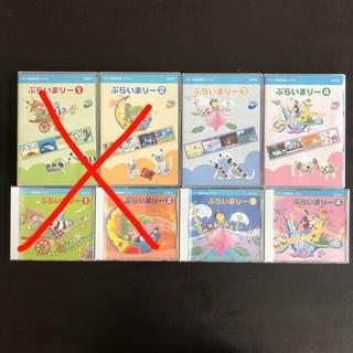 ヤマハ(ヤマハ)のヤマハ ぷらいまりー1,2,3,4 CD&DVD(ミュージック)